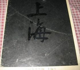 中国名菜集锦:上海1