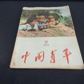 【期刊杂志】 中国青年1964.18..