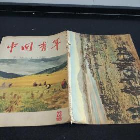 【期刊杂志】 中国青年1955.23