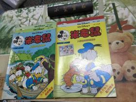 米老鼠 1993 2、3、4、5、6、7(6本合售)