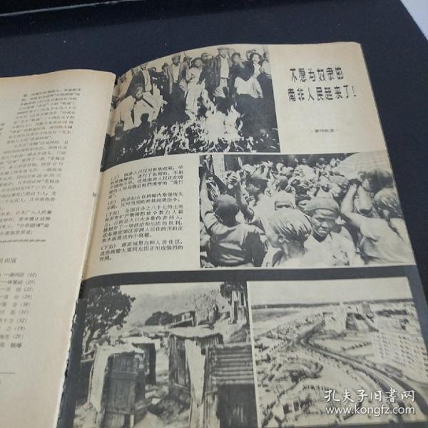 【期刊杂志】世界知识1963我们要自由,美国黑人的英勇斗争