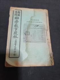 绘图重增幼学故事琼林(卷首--卷四全) 民国二十六年十三版