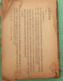 日知录集释/民国旧书/线装铜印本/卷十九至卷三十一