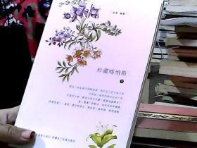 珍藏喀纳斯(中)