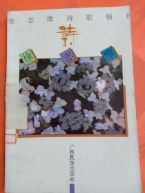 徐志摩诗歌精选