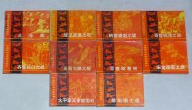 中国历代战争故事画丛(第一辑,10全)