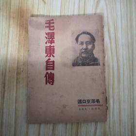毛泽东自传 毛泽东口述 民国版