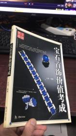 宝石首饰价值考成 (艺术品收藏价值丛书)