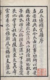 江阴?潴石氏续修宗谱: 十六卷,首一卷复印本