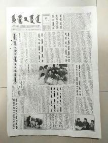 内蒙古日报2003年4月7日(4开四版)蒙文采取有效方法持续利用水资源;二连浩特蒙古族学校齐抓教学与建设。