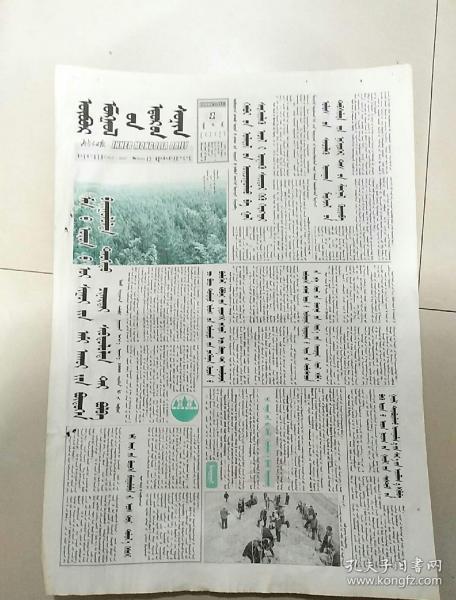 内蒙古日报2003年4月1日(4开四版)蒙文我区森林生态建设已有历史性突破;内蒙古电力公司的科学技术成果硕果累累。