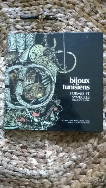 法文原版 突尼斯首饰工艺 bijoux tunisiens -FORMES ET SYMBOLES