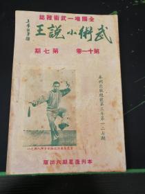武术杂志:武术小说王 第十一卷 第七期