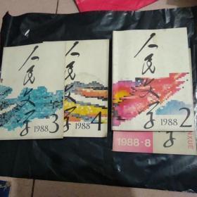 人民文学 1988年(2,3,4,8)4本