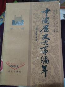 中国历史大事编年(1一5卷全)