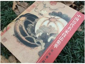中国历代名家技法集萃:花鸟卷·蔬果法 (精装)