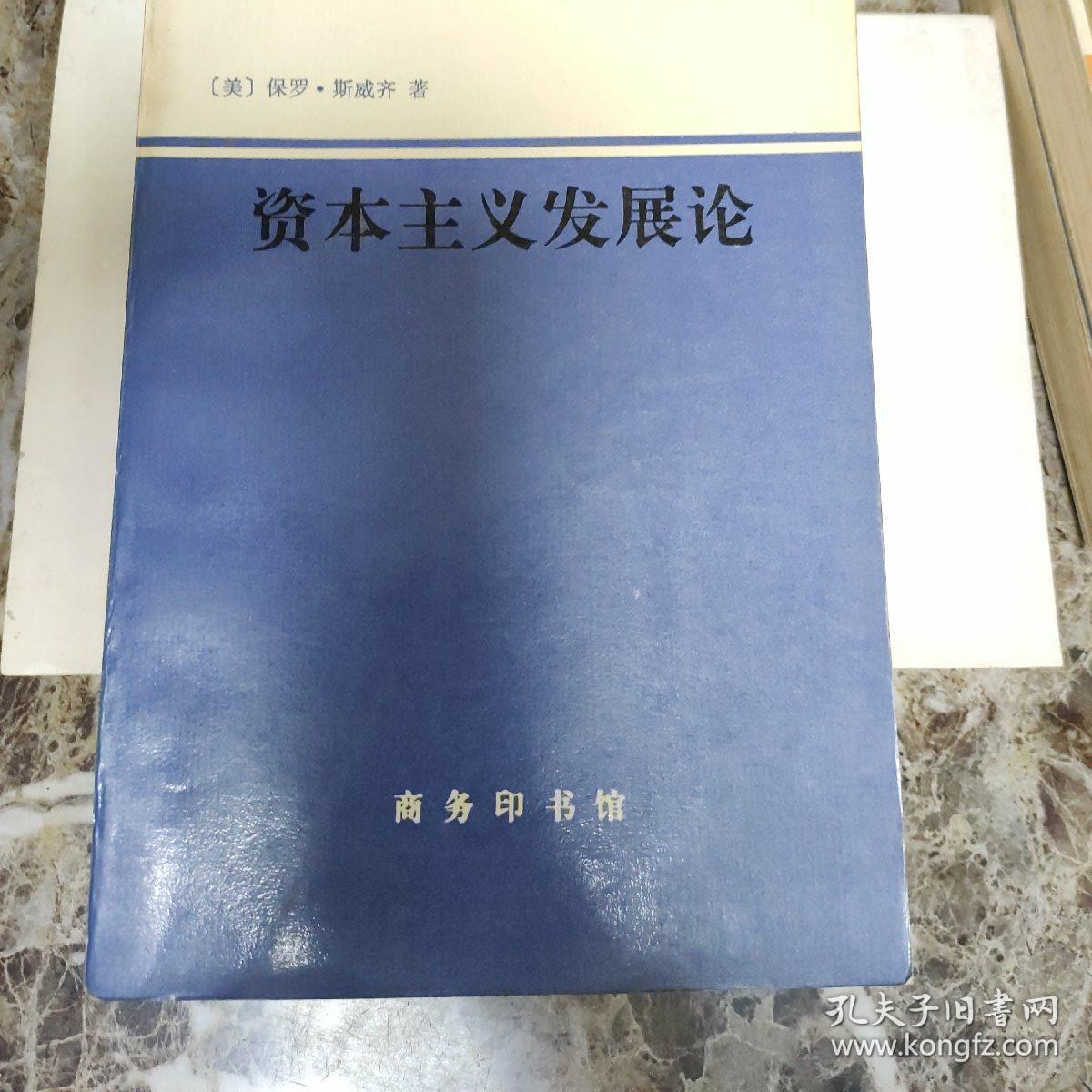 资本主义发展论:马克思主义政治经济学原理