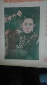 民国二十四年<联华画报>第五卷笫八期林楚楚封面内有阮玲玉生前图片