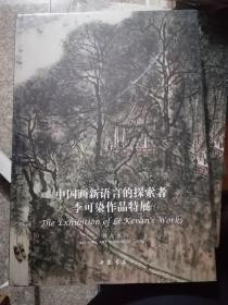 可贵者胆 李可染作品特展 中国画新语言的探索者 厚册8开精装  净重3.9KG 未拆封