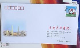120分校园封邮资封带地址辽宁民族大学100个1包