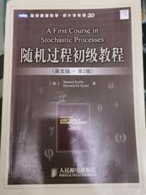 随机过程初级教程(英文版)(第2版)