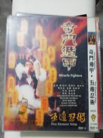 (厂家绝版原盘)奇门遁甲+五遁忍术 香港绝版奇幻动作老电影 DVD9 邵氏