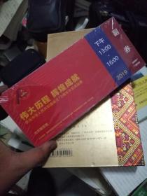伟大历程辉煌成就,庆祝中华人民共和国成立70周年大型成就展。门票。连号100张