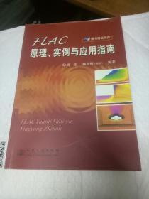 FLAC原理实例与应用指南