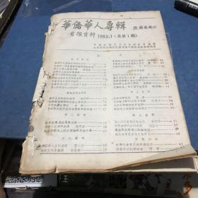 华侨华人专辑 剪报资料1989-1 创刊号