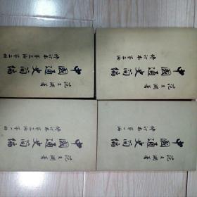 中国通史简编~范文澜