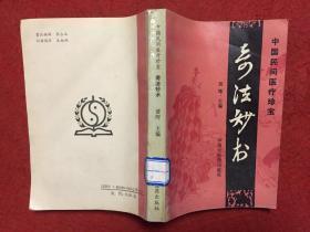 中国民间医疗珍宝 奇法妙术