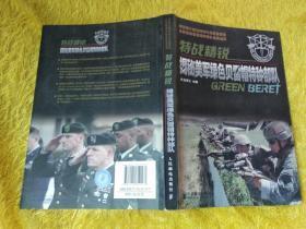 特战精锐:揭秘美军绿色贝雷帽特种部队