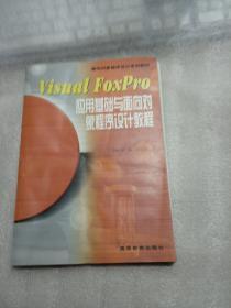 Visual FoxPro应用基础与面向对象程序设计教程