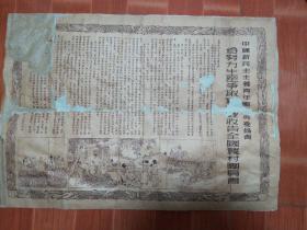 中国新民主主义青年团中央委员会为努力生产争取农业丰收告全国农村团员书   1953年4月,稀见品,孔网仅一份