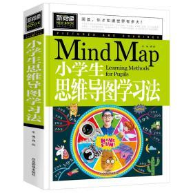 小学生思维导图学习法正版书入门训练开发大脑记忆法高效学习写作文学数学语文英语助力复习阅读笔记本三四五六年级课外书必读