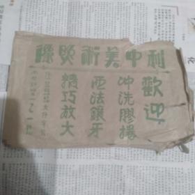 民国-利中美术照相馆邮寄纸袋