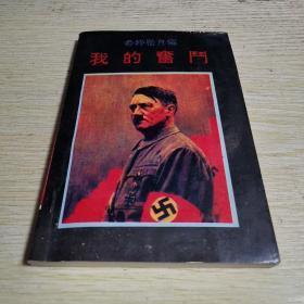 我们的奋斗:对阿道夫·希特勒《我的奋斗》的回答