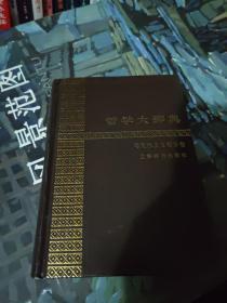 哲学大辞典