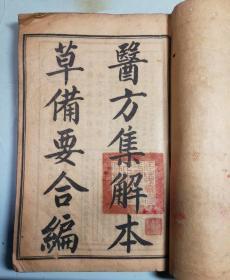 石印线装本:医方集解本草备要合编(23卷)