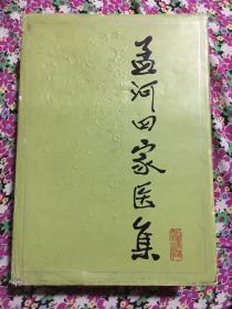 孟河四家医集