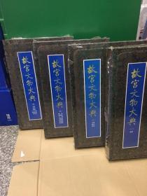 故宫文物大典(全四册特精装带函套)