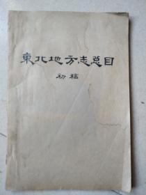 东北地方志总目录(初稿)