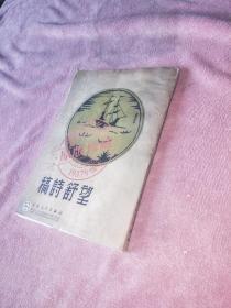 望舒诗稿(1937年版本?原版珍藏)