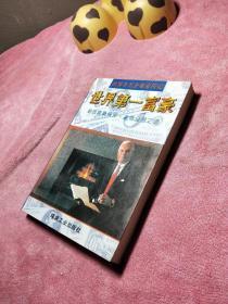 世界第一富豪:亿万富翁保罗·盖蒂的经营之道