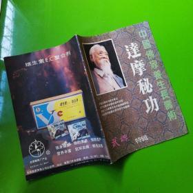 武魂特辑——中国佛家养生长寿术达摩秘功