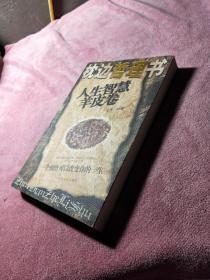 枕边谋略书:人生智慧羊皮卷
