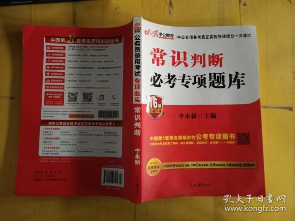 中公版2014公务员录用考试专项题库