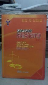 2004 2005 福建发展评价 下册  福建省企业评价中心 福建省企业评价协会   福建人民出版社  9787211052394