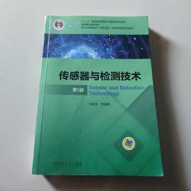 传感器与检测技术 第3版