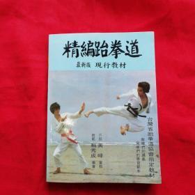 精编跆拳道